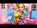 НЯНЬКА МАРИЯ! Мультфильм с куклами Барби