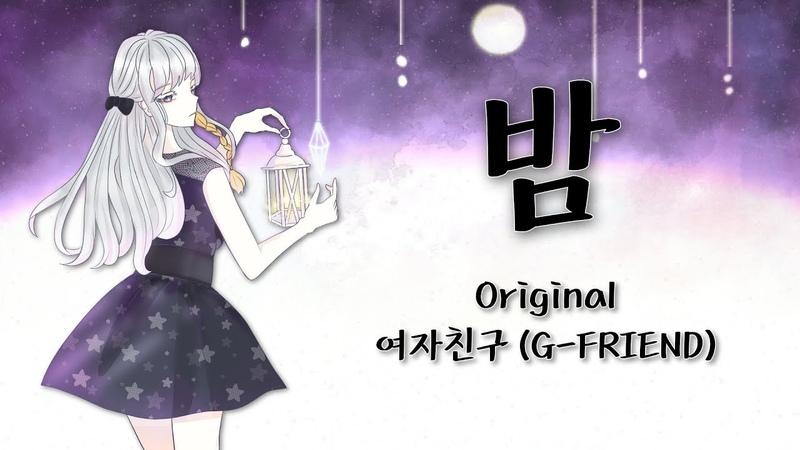 【카일린/Khylin】 여자친구 (GFRIEND) - 밤 (time for the moon night) 【보카리나 Vocalina Cover】
