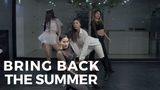 Rain Man - Bring back the summer (Choreography.GIRLKIND)