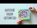Выпускной альбом «Детский сад»