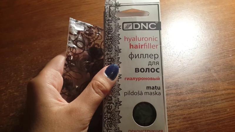 Филлер для волос гиалуроновый DNC