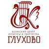"""Ногинский центр культуры и творчества """"Глухово"""""""