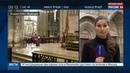 Новости на Россия 24 • Во французском Руане проходят похороны убитого ИГ священника