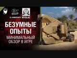[WoT Fan - развлечение и обучение от танкистов World of Tanks] Минимальный обзор в игре — Безумные Опыты №62 - от EL COMENTANTE