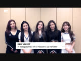 181024 Red Velvet @ Russian MTV Congratulations