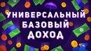 Объяснение Универсального Базового Дохода - Бесплатные деньги для всех? (Kurzgesagt на русском)
