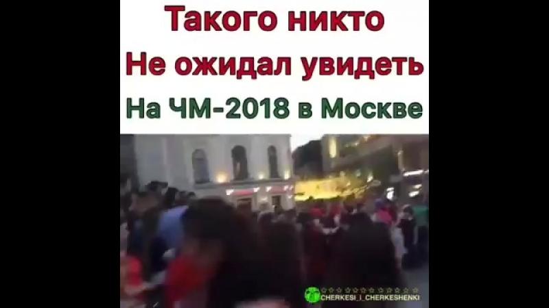 Лезгинка на ЧМ 2018 FIFA