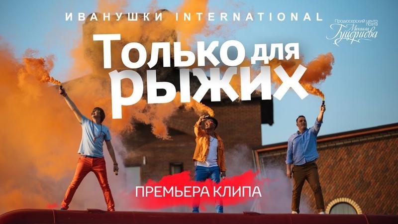 Иванушки International - Только для рыжих (Премьера клипа, 2018) 0