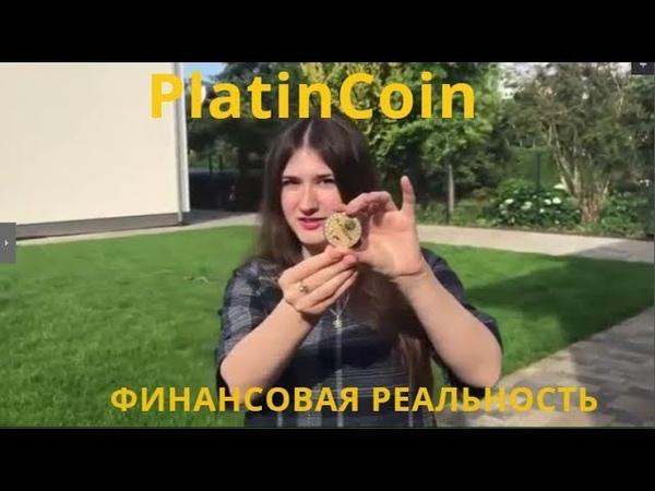 PlatinCoin Посылки от компании