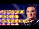 «Стало хуже» - Дробыш рассказал о состоянии здоровья Елены Ваенги
