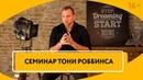 Тренинг Тони Роббинса в Москве. Лохотрон или неумение слышать Разбор мнений. 16