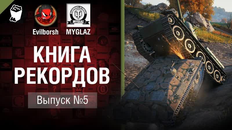 [WoT Fan - развлечение и обучение от танкистов World of Tanks] 33К опыта за бой - Книга рекордов №5 - от Evilborsh и MYGLAZ [Wor