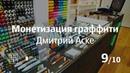Монетизация граффити Дмитрий Аске