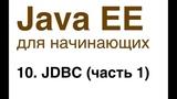 Java EE для начинающих. Урок 10: JDBC (часть 1).