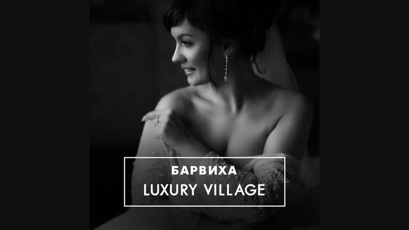 Свадьба Барвиха Luxury Village Москва Video by Alexander Anpilov