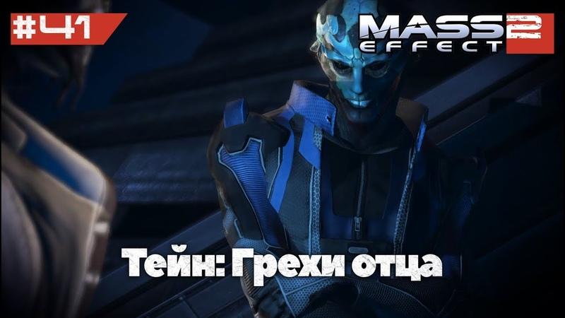 Тейн Грехи отца Mass Effect 2 ALOT Mod 41