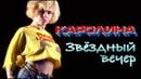 КАРОЛИНА Звёздный вечер Official Video 1991 Full HD Ремастеринг