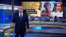 Вести недели. Эфир от 12.11.2017. Выборы президента: Полонский и блондинки решили взять власть