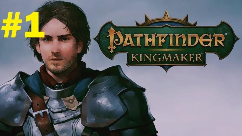 Pathfinder Kingmaker ➤ Прохождение 1 ➤ Пролог без комментариев