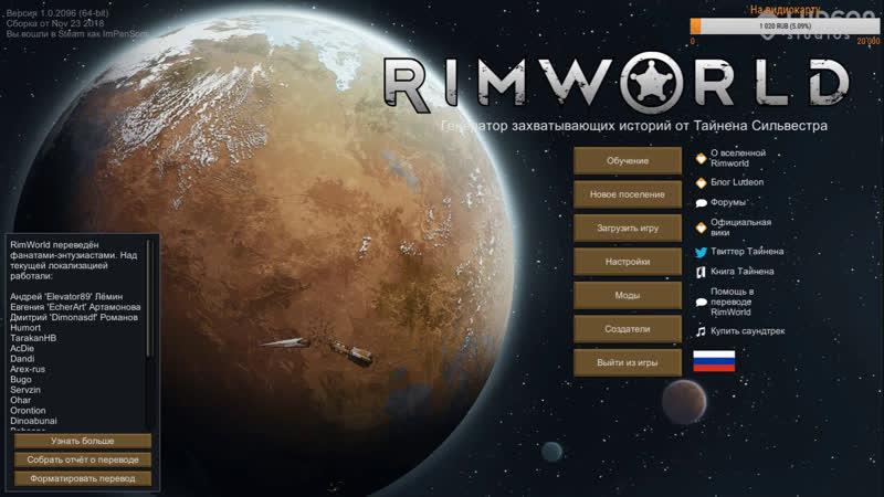 RimWorld - Твич стори (S1E1)