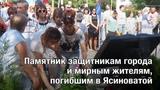 Открытие памятника защитникам города и мирным жителям, погибшим в Ясиноватой. ТВ СВ-ДНР Выпуск 715
