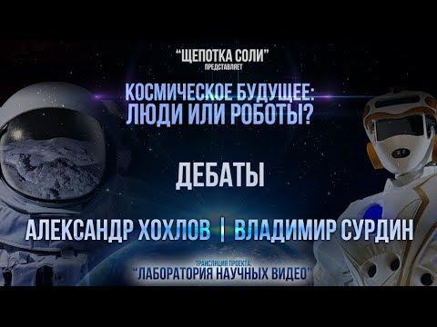 Космическое будущее люди или роботы Владимир Сурдин и Александр Хохлов