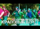 Краповый Берет 2018. Евгений Кривоногов