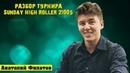 Sunday High Roller 2100$: NL_Profit/Isildur1/pads1161