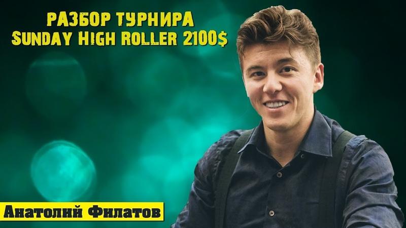 Sunday High Roller 2100$ NL_ProfitIsildur1pads1161