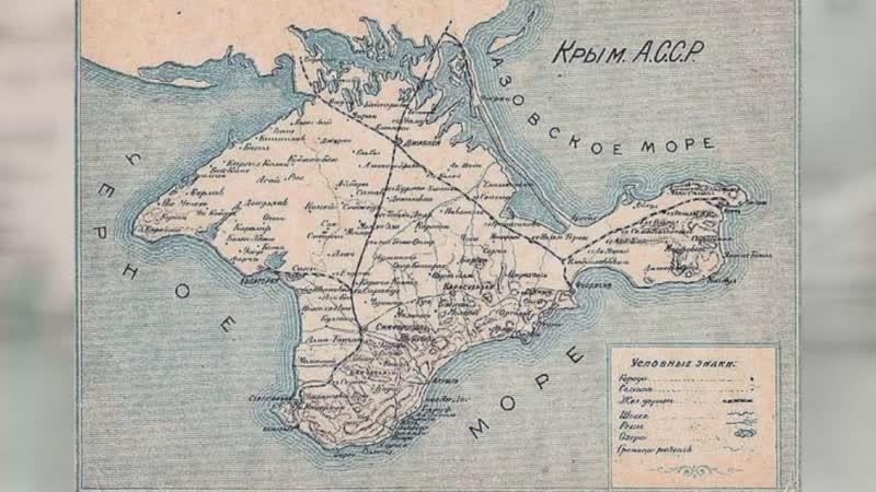 18 октября 1921 года была образована Крымская АССР