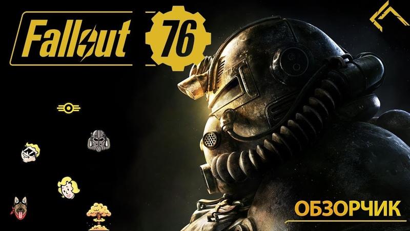 Fallout 76. Вот это ТОП. Бета-тестирование.