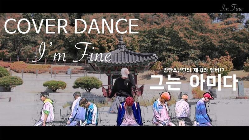 [K-POP] 아미가 추는 방탄소년단의 역대급 I'm Fine 커버ㅣBTS 아임파인ㅣCover DanceㅣDance Coverㅣ[디