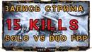 Запись с стрима 15 kills Solo vs Duo FPP