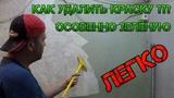 Как снять масляную краску со стен Без шума и пыли