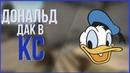 Дональд дак в кc / Cs go монтаж