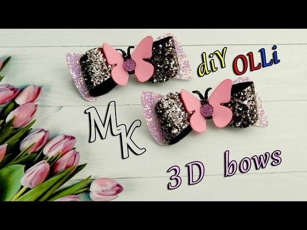 3d бантики из экокожи ✔Tutorial ✔3d bows ✔Arcos 3d
