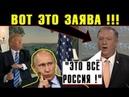 Amepuko$ы уже не стесняются Мы способны это сделать США нaглo yгpoжaют и обвиняют Россию