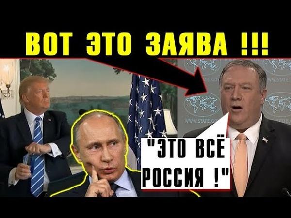 Amepuko$ы уже не стесняются: Мы способны это сделать! США нaглo yгpoжaют и обвиняют Россию