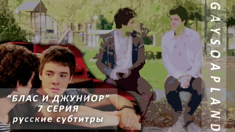 Блас и Джуниор | Blas Junior - 7 СЕРИЯ [русские субтитры]