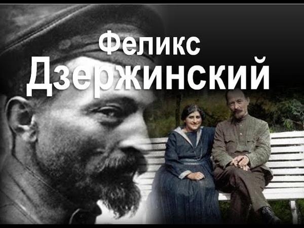 Феликс Дзержинский:«Нет имени страшнее моего»