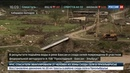 Новости на Россия 24 • Сход селя в Кабардино-Балкарии: введен режим чрезвычайной ситуации