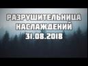 Разрушительница наслаждений 31.08.2018 Абу Яхья Крымский