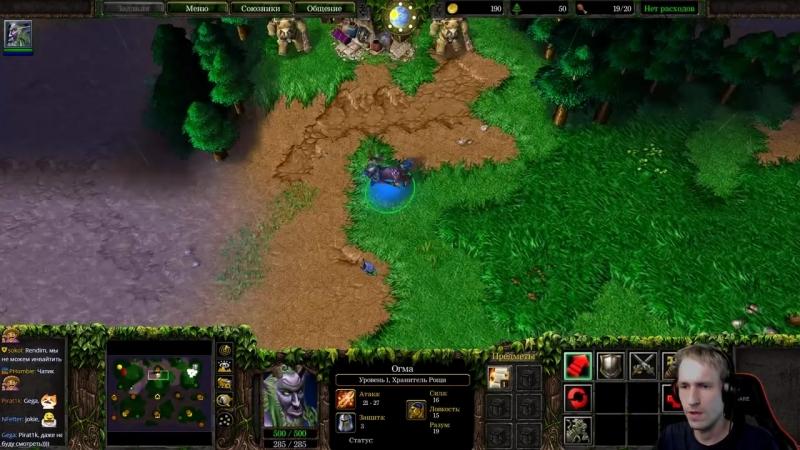 [Good GameRU] WarCraft 3 Майкер против BattleNet 13.08.18 2 часть