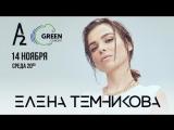 Елена Темникова • 14 ноября 2018 в А2 | СПБ