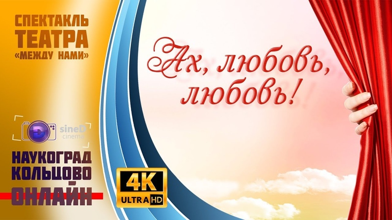 4K Ах, любовь, любовь!   Театральная студия «Между нами»   Наукоград Кольцово. Декабрь 2018