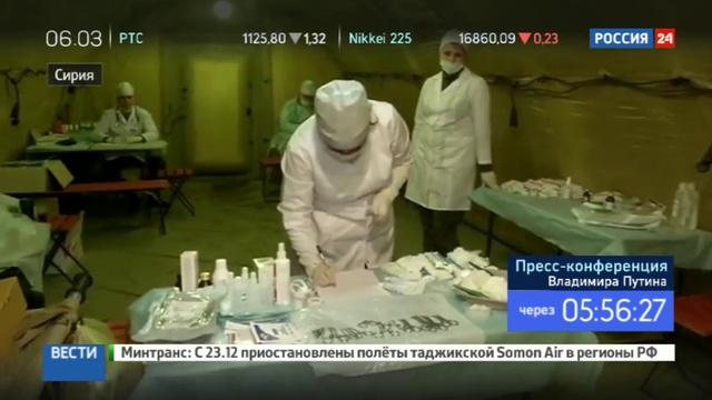 Новости на Россия 24 • Освобождение Алеппо российские врачи оказывают помощь сотням сирийцев