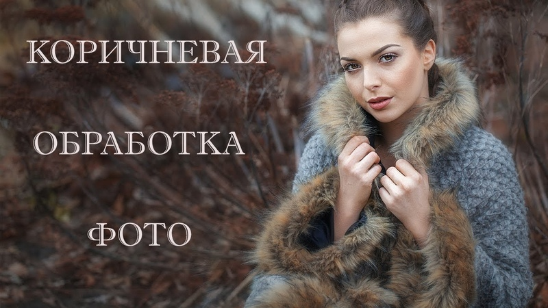 КОРИЧНЕВАЯ ОБРАБОТКА ФОТО
