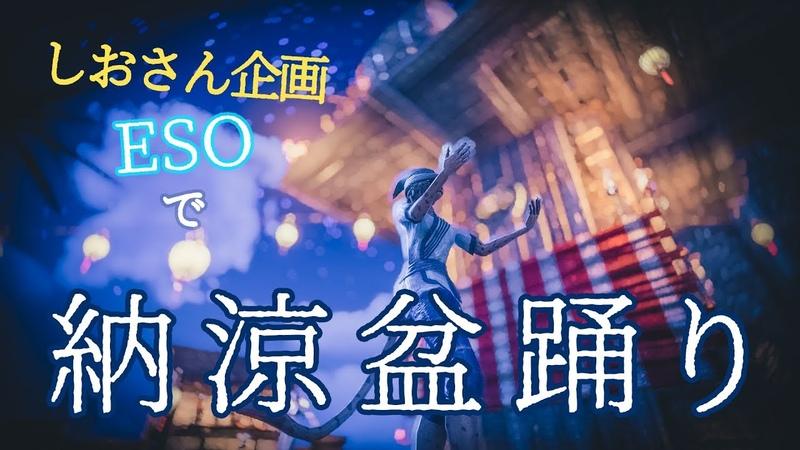 【ESO】納涼盆踊り【しおさん企画】