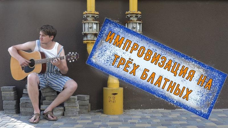 Импровизация на трех блатных аккордах ( Improvisation on 3 thieves chords )