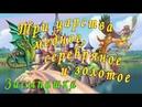 Засыпашка Три Царства Медное, Серебряное и Золотое Русская аудио сказка